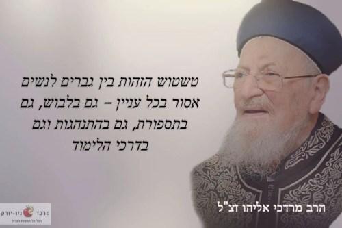 """מאמרות של הרב מרדכי אליהו זצ""""ל - על טשטוש הזהות בין גברים לנשים"""