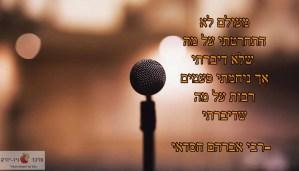 רבי אברהם חסדאי: לדבר או לשתוק