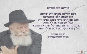 הרבי מליובאוויטש - על חטא ותשובה