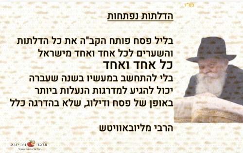 פרשת צו לפני פסח – השבת הגדול הגיגים ודברי תורה לאור החסידות