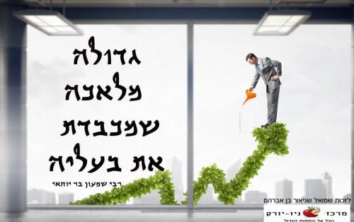 מאמרותיו של רבי שמעון בר יוחאי – גדולה מלאכה שמכבד את בעליה