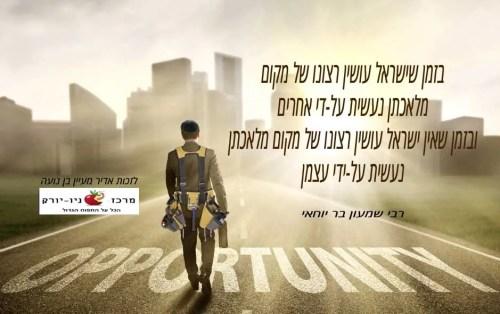 משפט של הרשבי - רבי שמעון בר יוחאי