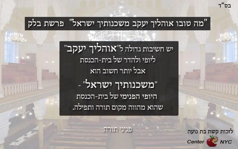 היופי הפנימי של בית הכנסת הכי חשוב