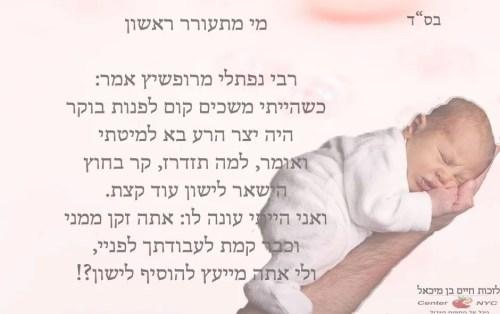 מתי יצר הרע מתעורר בבוקר – רבי נפתלי מרופשיץ