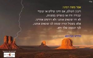 נקמת השם – מדרש תנחומא – לתת נקמת ה' במדין