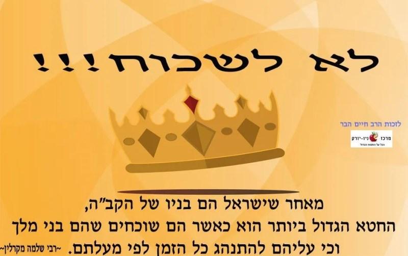 בני ישראל הם בני מלך