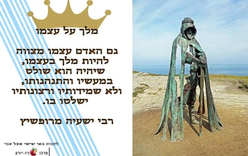 מלך על עצמו - רבי ישעיה מרופשיץ