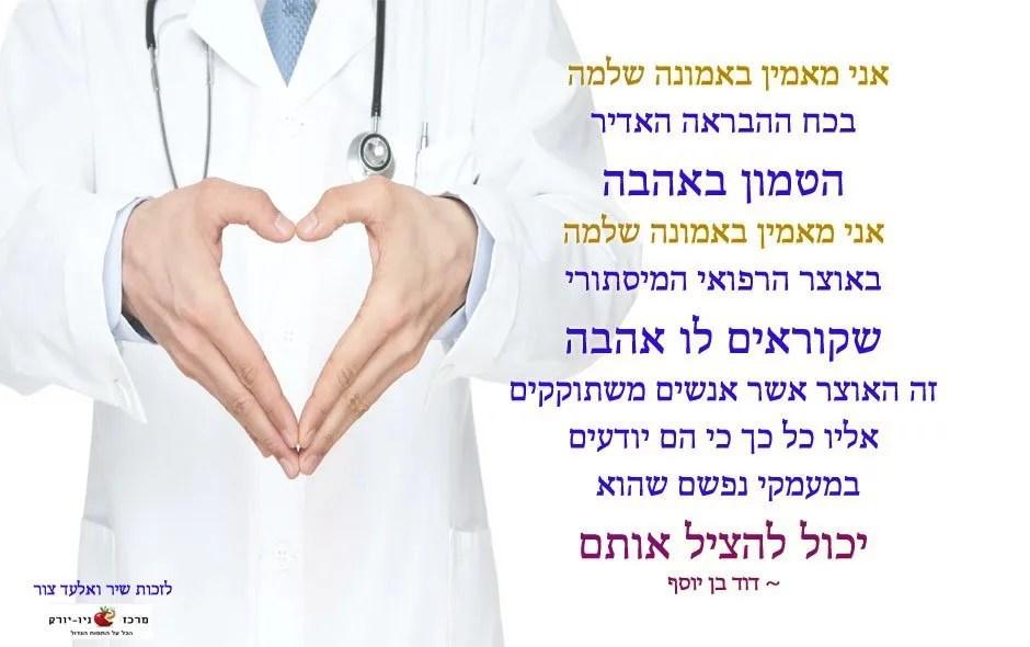 אהבה רפואה הבראה