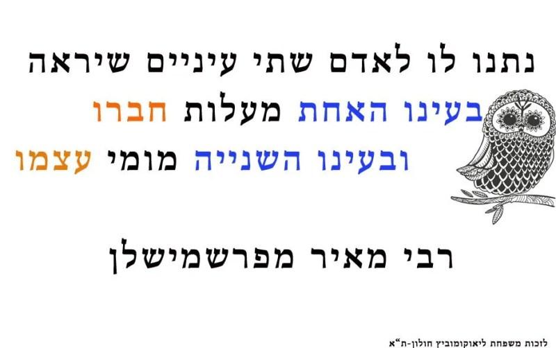 רבי-מאיר-מפרשמישלן-הפתגם-היומי