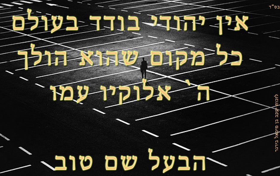 הבעל-שם-טוב-אין-יהודי-בודד