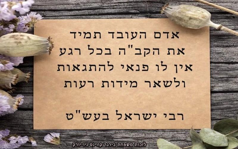 """רבי-ישראל-הבעש""""ט-אין-להתגאות"""