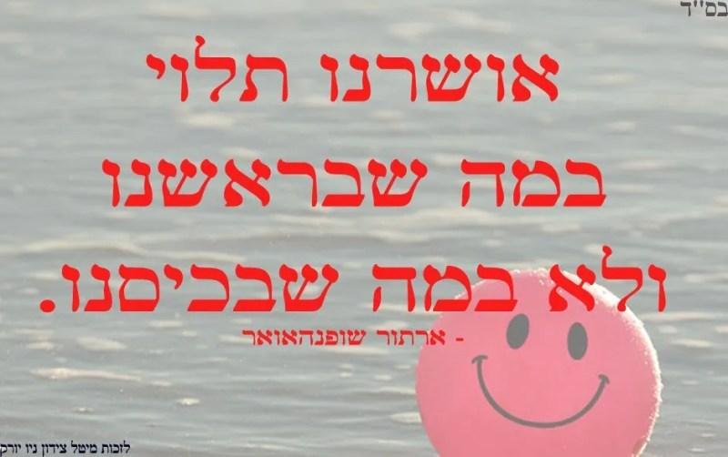 האושר נמצא בראש ולא בארנק