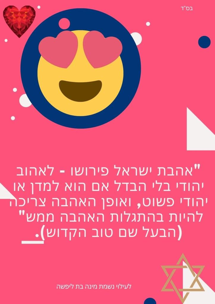 הבעל שם טוב הקדוש על אהבת ישראל