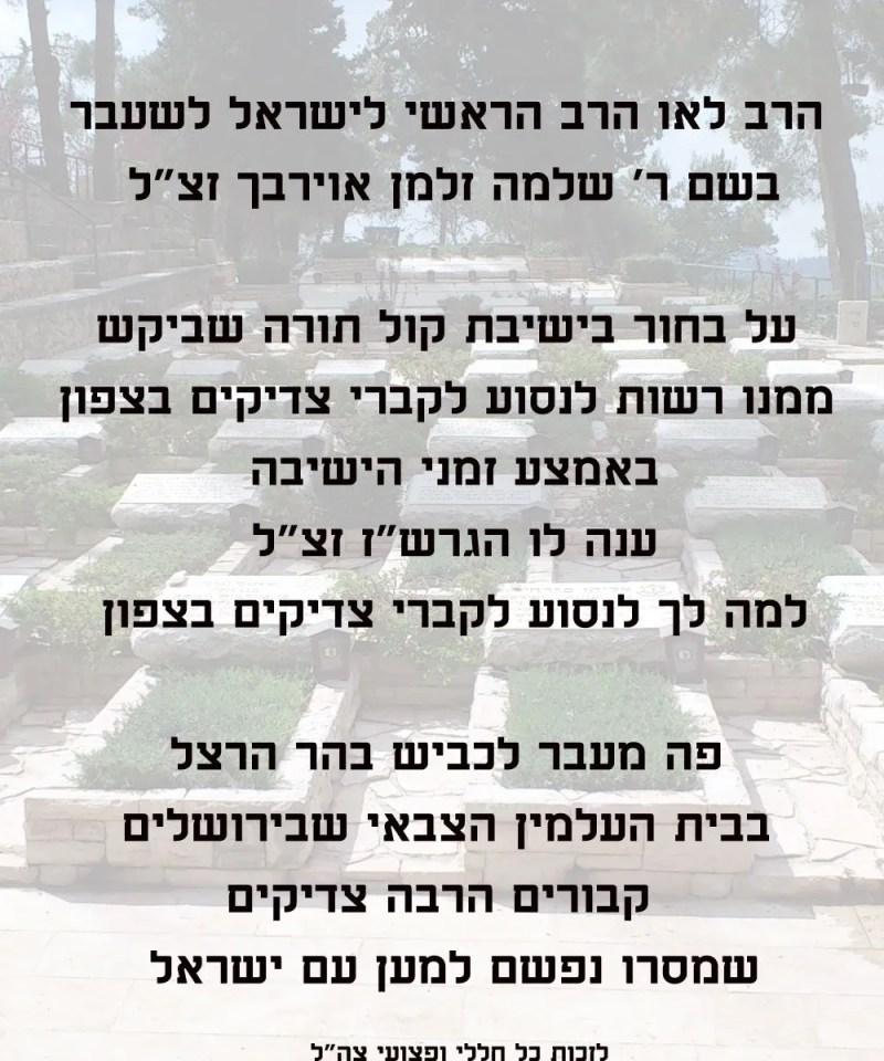 """צדיקים-בהר-הרצל ר' שלמה זלמן אוירבך זצ""""ל"""