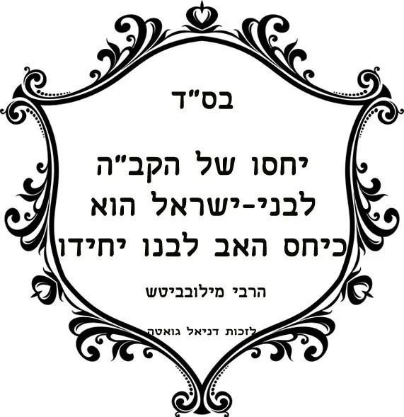 הרבי מליובאוויטש ציטוט לחג מתן תורה