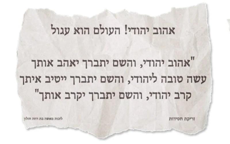 אהוב-יהודי-העולם-הוא-עגול