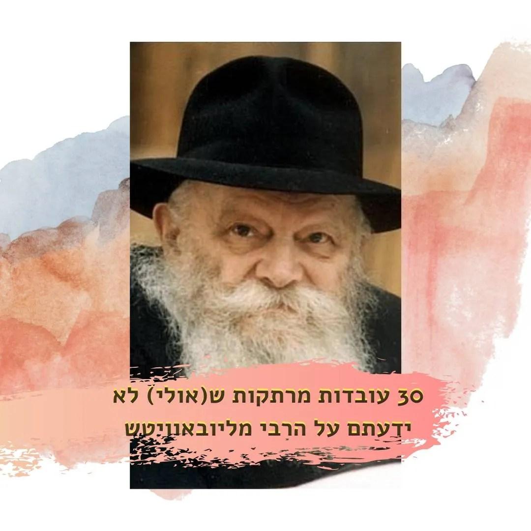 הרבי מלובביץ 30 עובדות