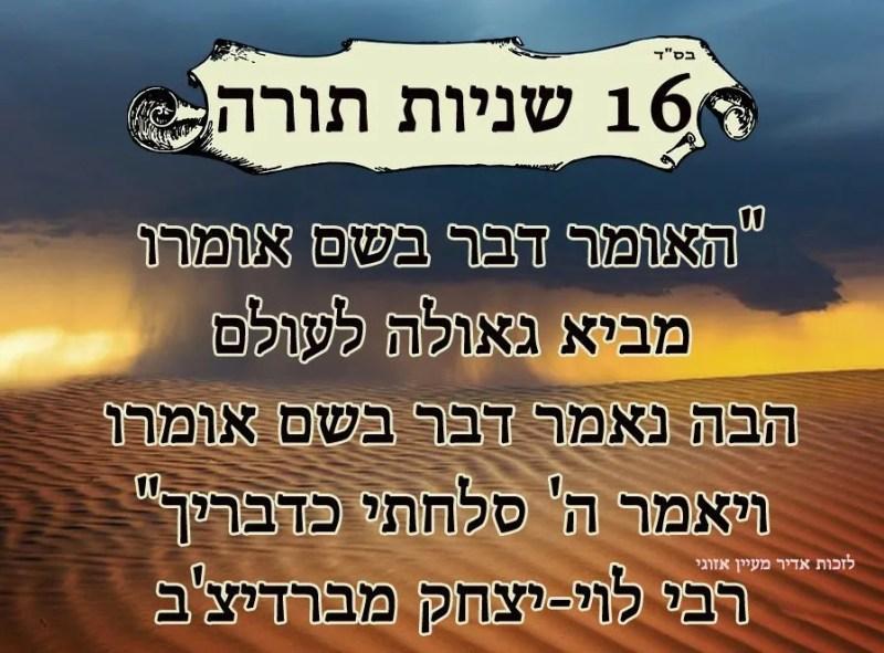 רבי לוי-יצחק מברדיצ'ב