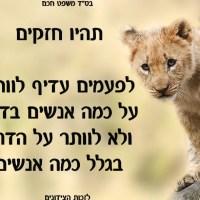דברי תורה קצרים לפרשת חיי שרה, ציטוטים, וידיואים משפטים מחזקים ועוד לפרשת השבוע