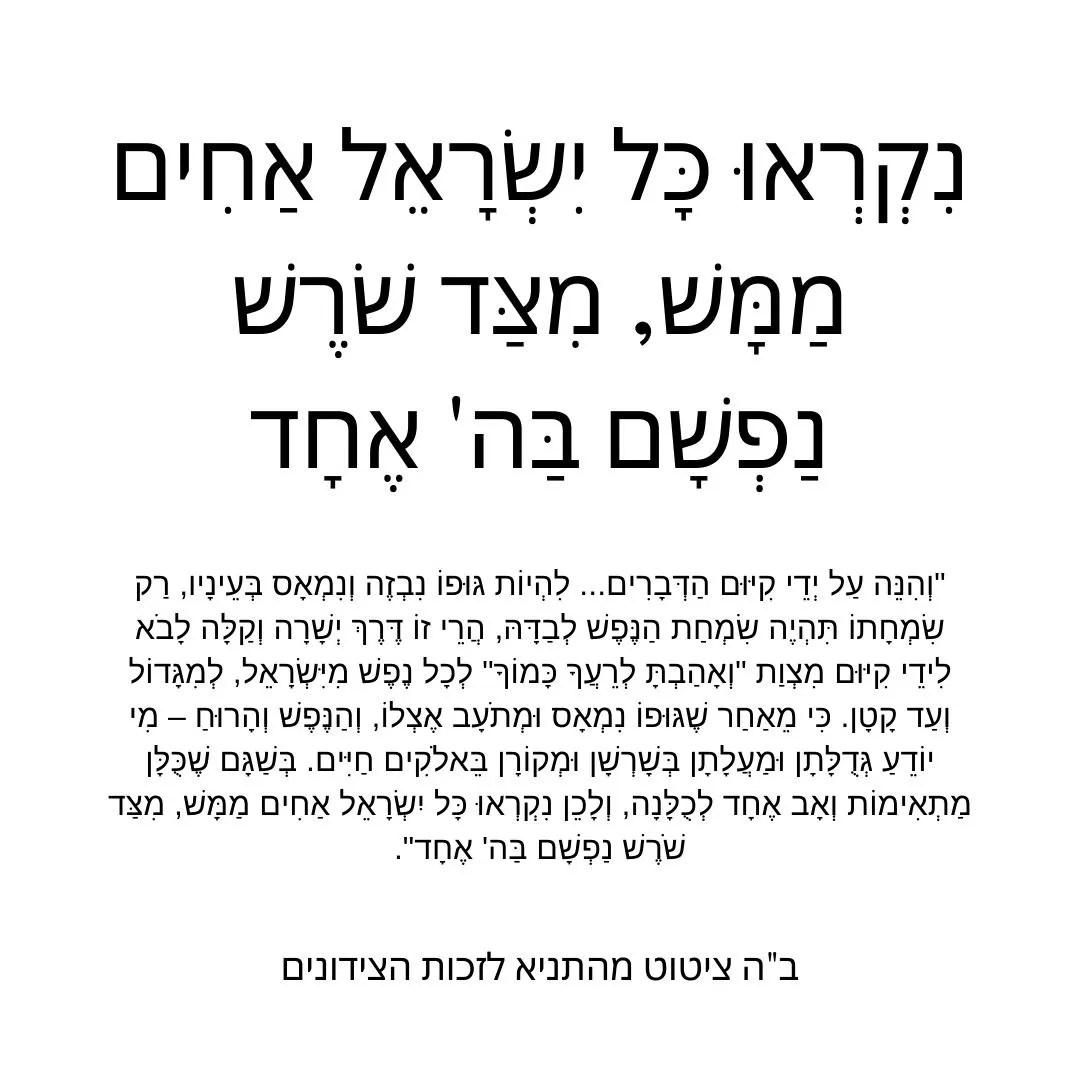 אהבת ישראל מהתניא