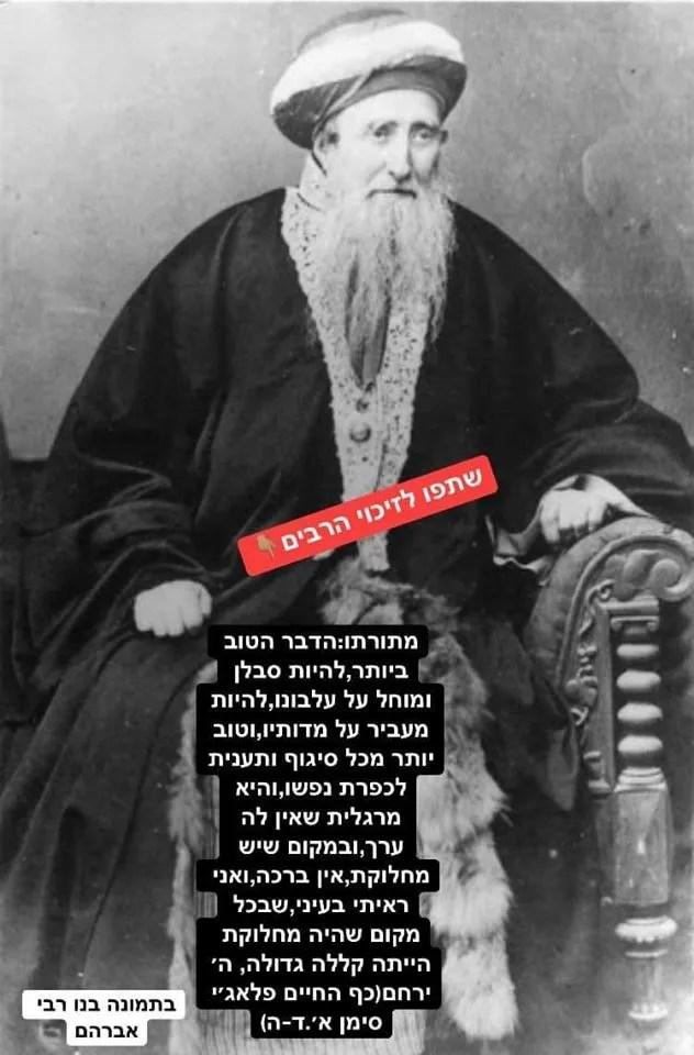 """רבי חיים פלאג'י 'החבי""""ף'"""