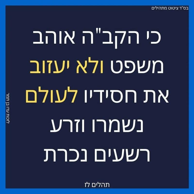 כי הקבה אוהב משפט ולא יעזוב את חסידיו לעולם נשמרו וזרע רשעים נכרת