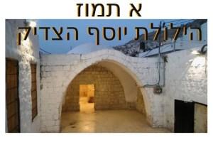 הילולות יוסף הצדיק