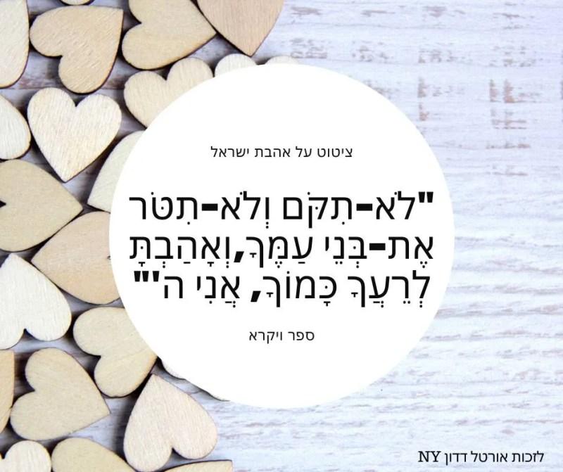 """""""לֹא-תִקֹּם וְלֹא-תִטֹּר אֶת-בְּנֵי עַמֶּךָ, וְאָהַבְתָּ לְרֵעֲךָ כָּמוֹךָ, אֲנִי ה'"""""""