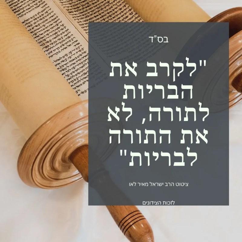 ציטוט הרב הרב ישראל מאיר לאו
