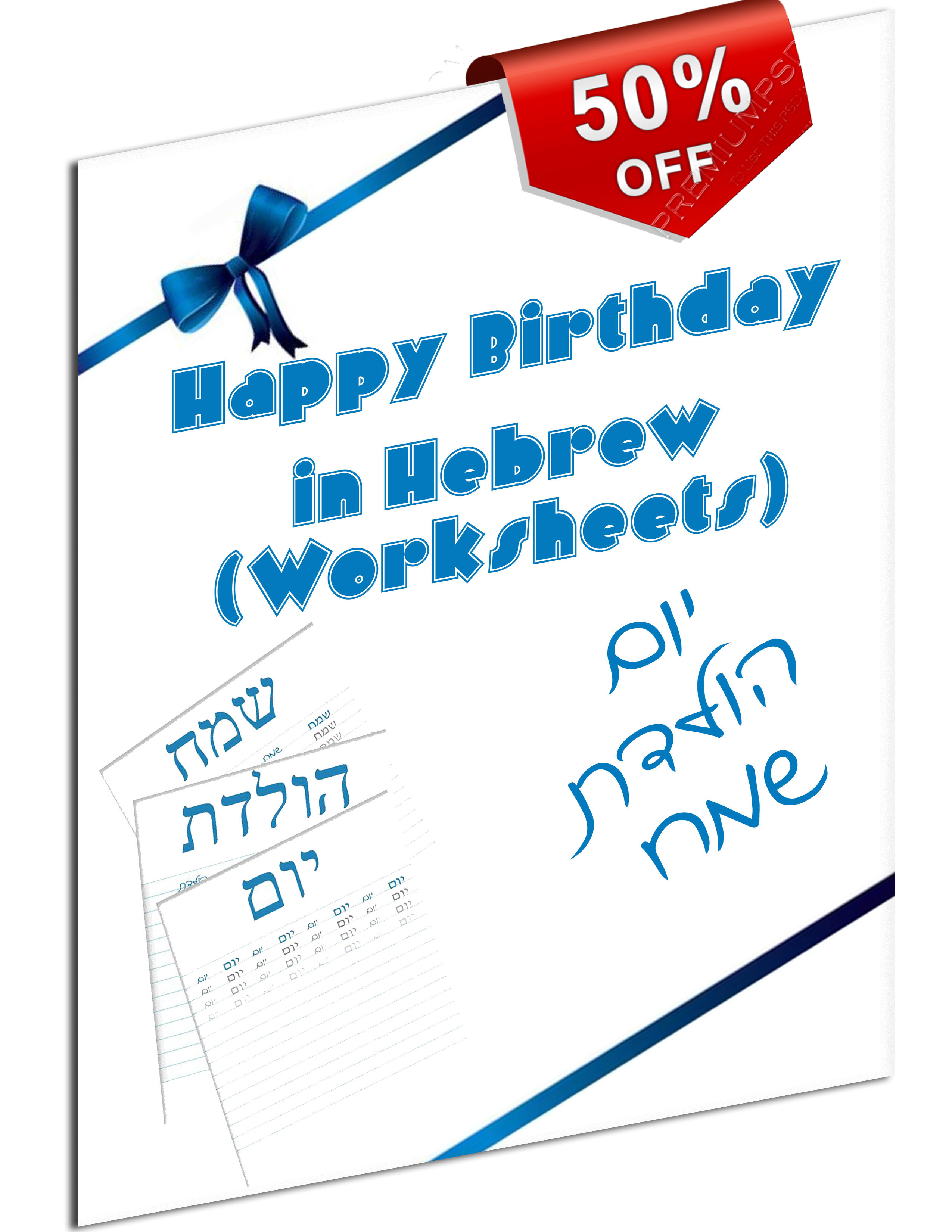 Happy Birthday In Hebrew