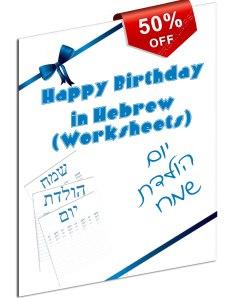 Happy Birthday In Hebrew Hebrew English Dictionary Translation
