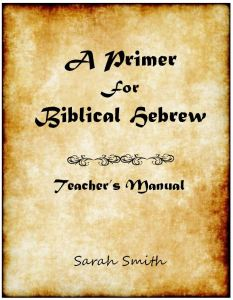 Front Cover of Primer for Biblical Hebrew: Teacher's Manual