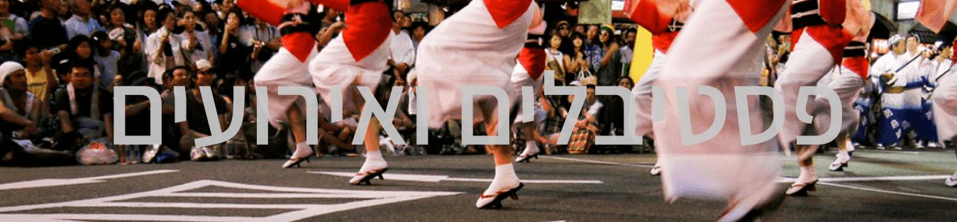 פסטיבלים ביפן