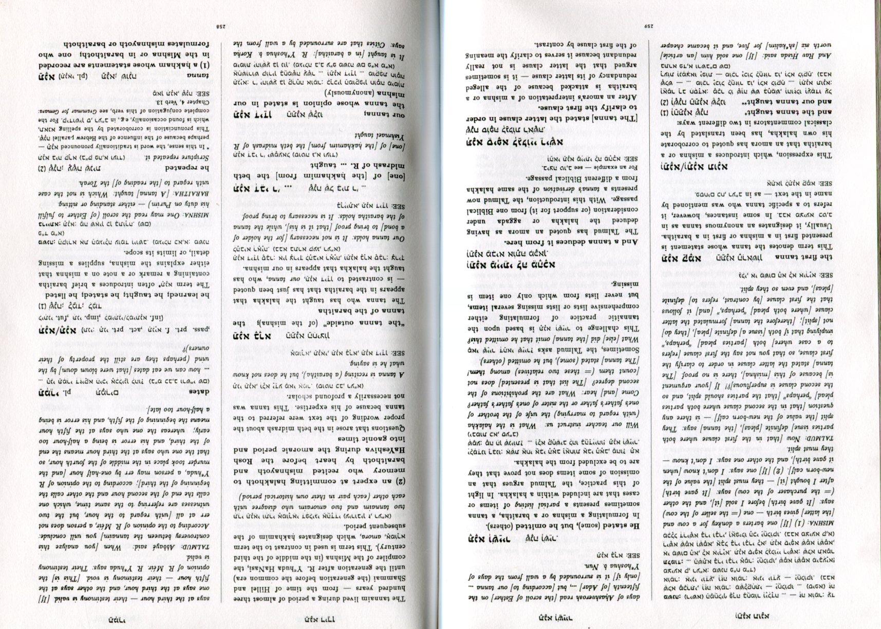 The Practical Talmud Dictionary English Amp Hebrew Amp Aramaic