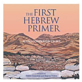 Hebrew primer Audio CD set