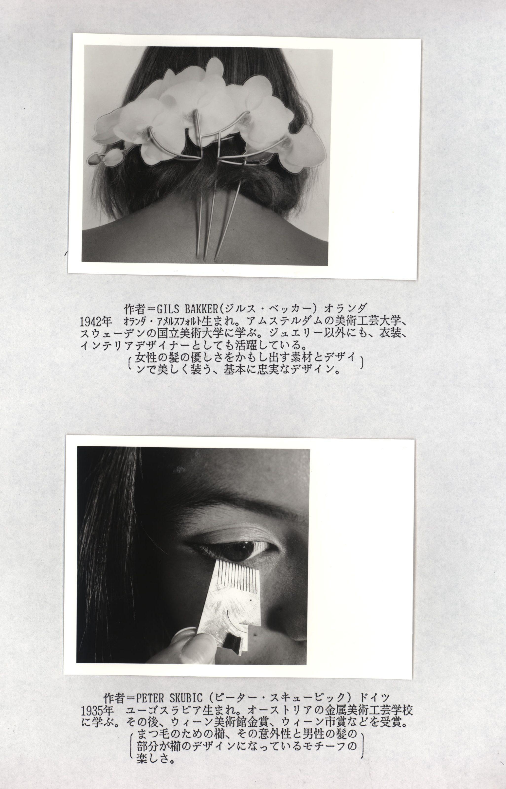 Kammen in Japan, Gijs Bakker en Peter Skubic. Foto met dank aan Galerie Marzee©