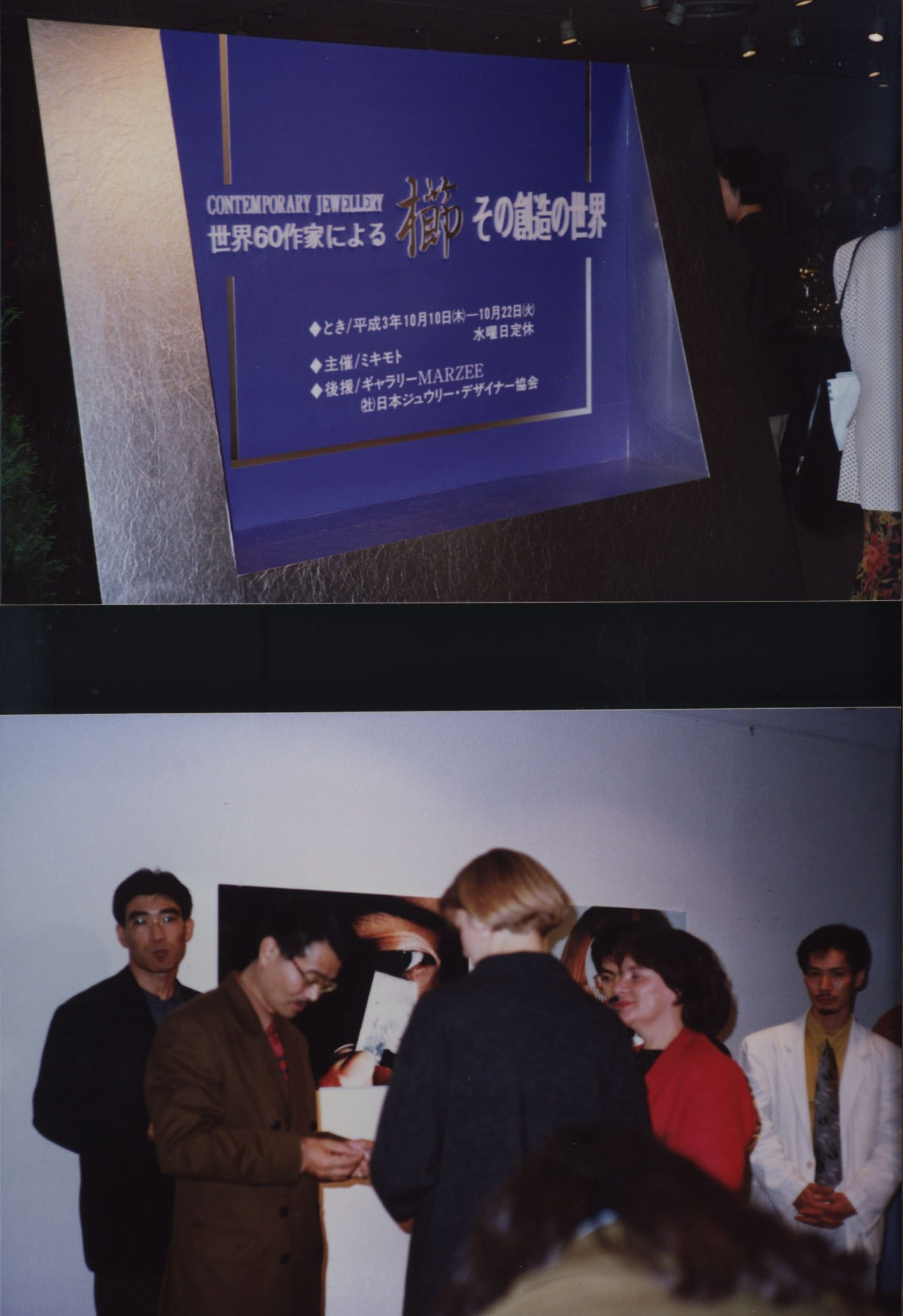 Opening Kammen, Mikimoto, Japan, 1991