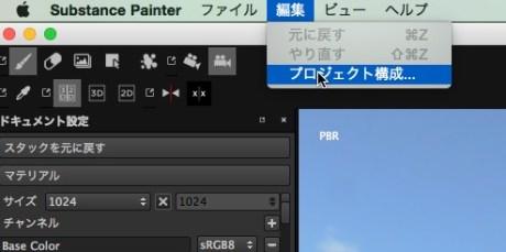 Substance PainterScreenSnapz001
