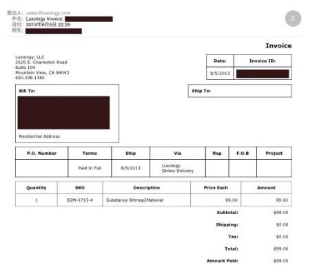 Luxology Invoice