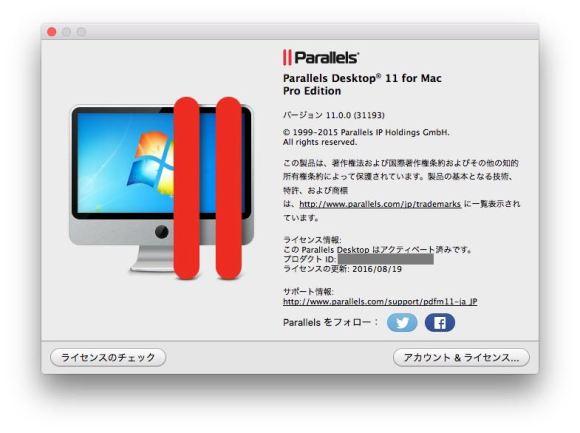 Parallels DesktopScreenSnapz005