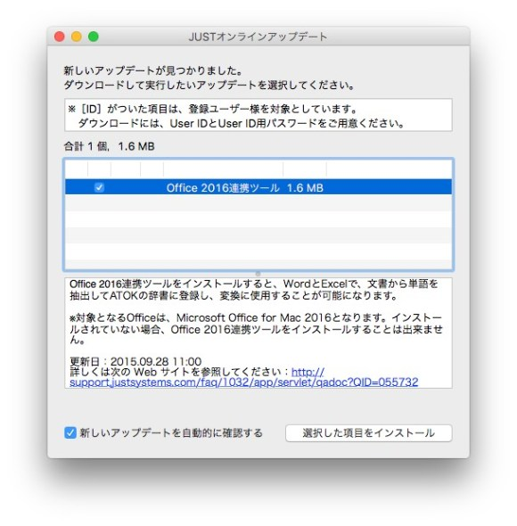 JUSTオンラインアップデートScreenSnapz001
