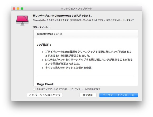 CleanMyMac 3ScreenSnapz001