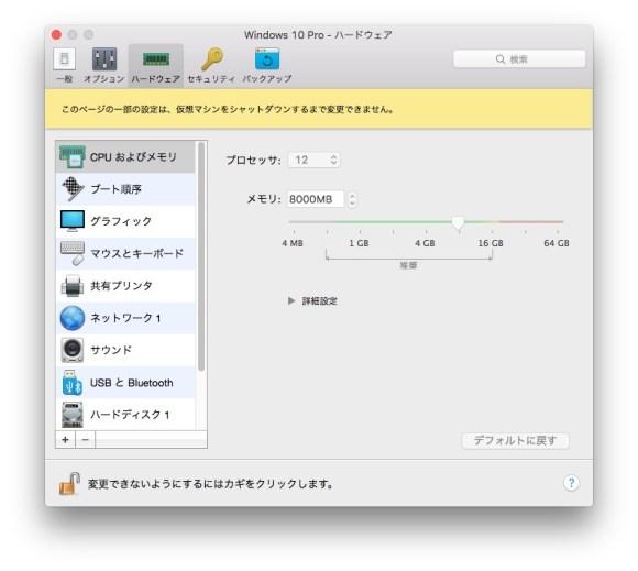 Parallels DesktopScreenSnapz013