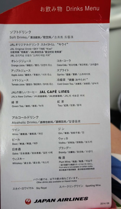 JAL economy 787 NRT BKK drink menu
