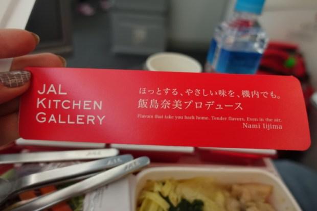 JAL economy 787 NRT BKK meal menu