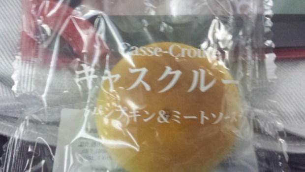 JAL economy 787 NRT BKK snack roll