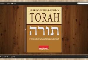 torah - Ligações Externas