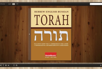 torah - External Links