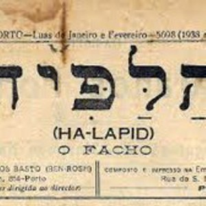 banner - História da Hehaver-Ohel Jacob | Parte II