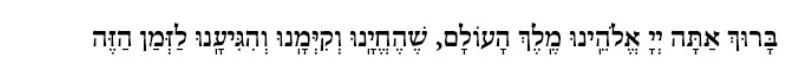 f4 - Seder Rosh haShaná – Uma Antiga Tradição Portuguesa